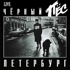 Черный Пес Петербург (Limited Edition, Numbered)
