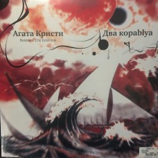 Агата Кристи – Два Кораblya (Remixed 2 By Eclectica)