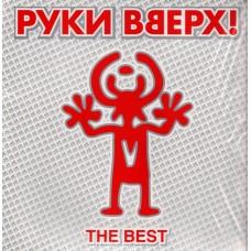 Руки Вверх - The Best