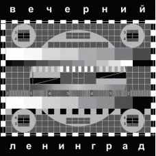 Вечерний Ленинград