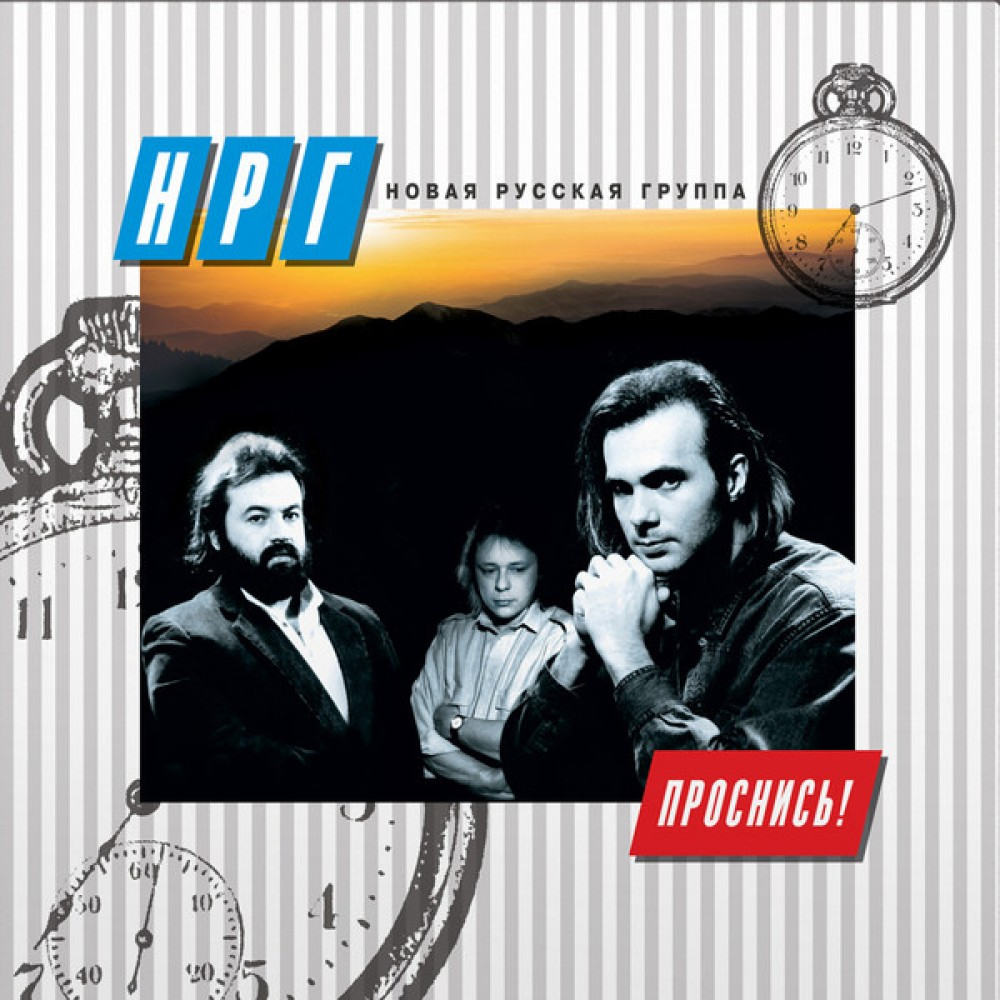 НРГ - Проснись! (Limited White Vinyl)