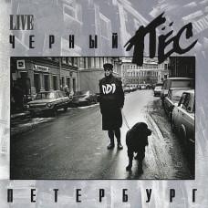 Черный Пес Петербург (Special Edition, Numbered)