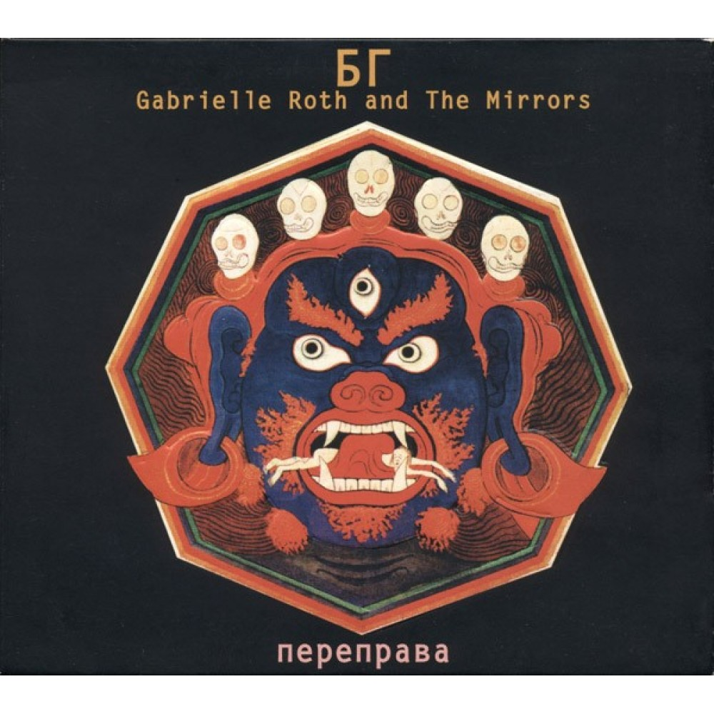 Переправа (ft. Gabrielle Roth And The Mirrors)