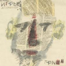Детерменизм (Limited Splatter Vinyl)