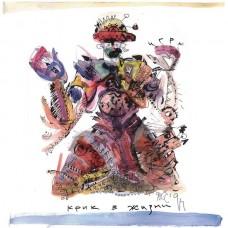 Крик в жизни (Black Vinyl)