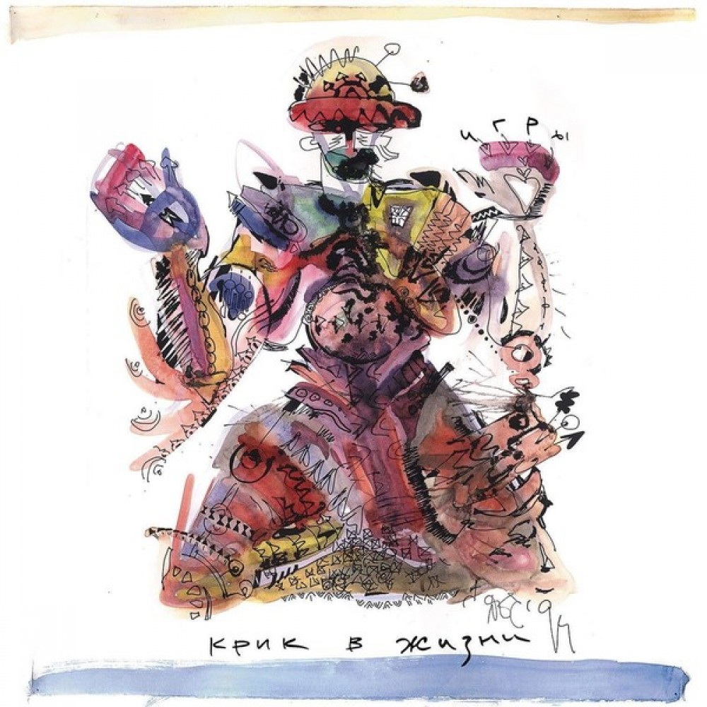 Крик в жизни (Limited Splatter Vinyl)