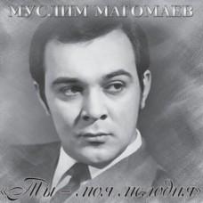 Ты - моя мелодия