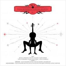 Би-2 & Prague Metropolitan Symphonic Orchestra Vol. 2