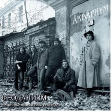 Феодализм (Студийные Записи 1988-1990 Годов)