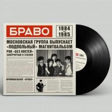 Браво 1984-1985
